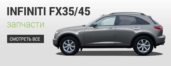 Инфинити FX35/45